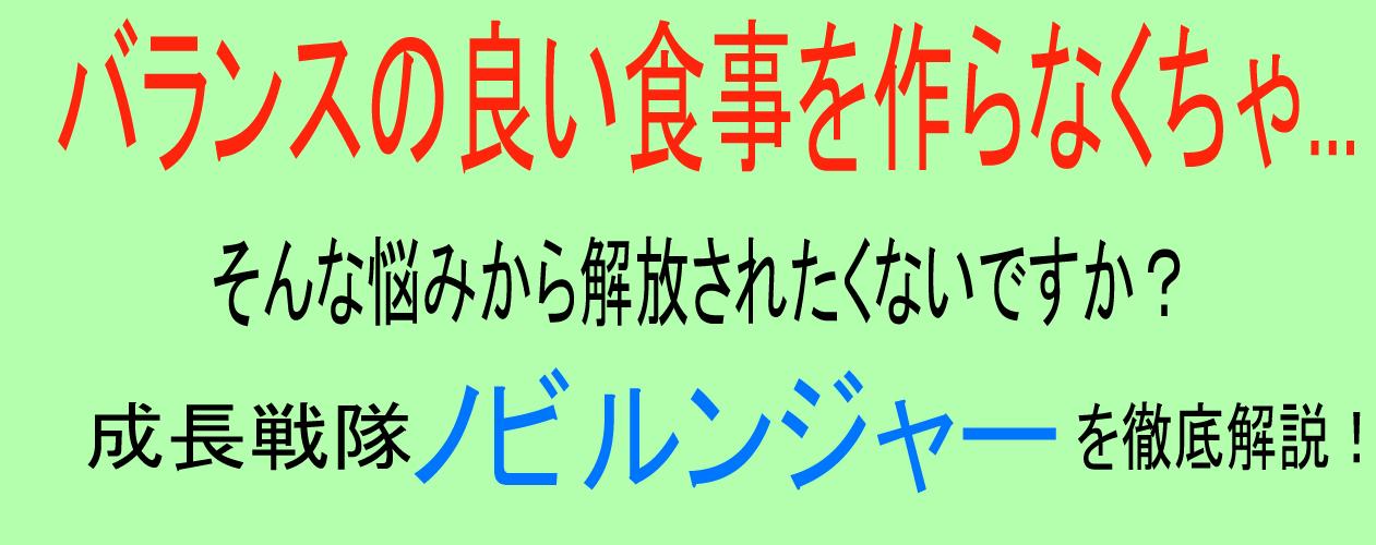 成長サプリ【ノビルンジャー】について徹底解説